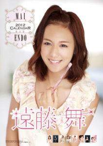 2012年遠藤舞(アイドリング)カレンダー 表紙