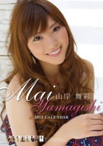 2013年山岸舞彩カレンダー 表紙