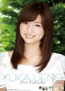 2013年上野優花カレンダー 表紙
