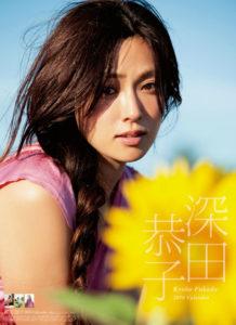 2016年深田恭子カレンダー 表紙