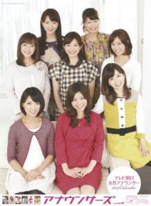 2014年テレビ朝日女性アナウンサーカレンダー 表紙