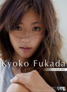 2015年深田恭子カレンダー 表紙