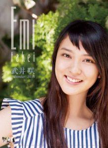 2015年武井咲カレンダー 表紙