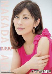 2016年中田有紀カレンダー 表紙