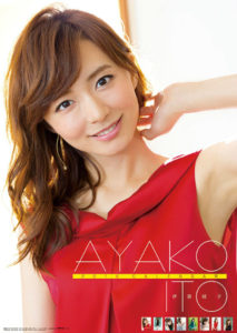 2016年伊藤綾子カレンダー 表紙