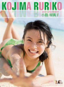 2015年小島瑠璃子カレンダー 表紙