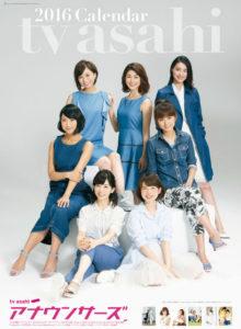 2016年テレビ朝日女性アナウンサーカレンダー 表紙