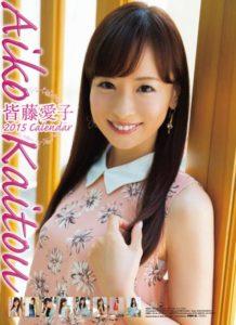 2015年皆藤愛子カレンダー 表紙