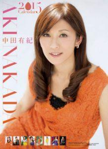 2015年中田有紀カレンダー 表紙