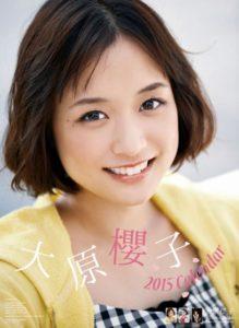 2015年大原櫻子カレンダー 表紙