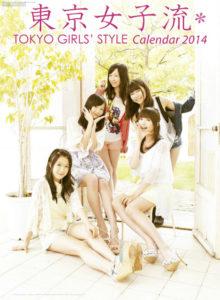 2014年東京女子流カレンダー 表紙