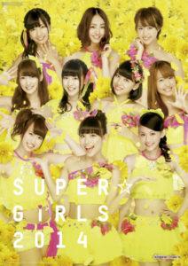 2014年SUPER☆GiRLSカレンダー 表紙