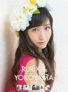 2016年横山ルリカ(アイドリング)カレンダー 表紙