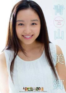 2014年青山美郷カレンダー 表紙