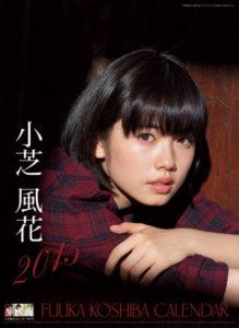 2015年小芝風花カレンダー 表紙