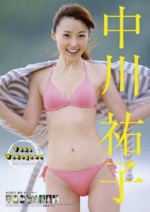 2016年中川祐子カレンダー 表紙