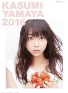 2016年山谷花純カレンダー 表紙