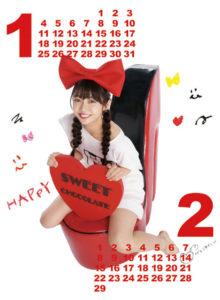 2016年山谷花純カレンダー 1月2月