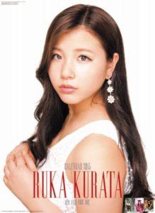 2015年倉田瑠夏(アイドリング)カレンダー 表紙