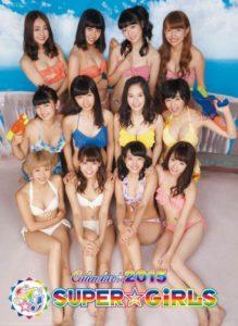 2015年SUPER☆GiRLSカレンダー 表紙