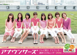 2016年卓上 テレビ朝日女性アナウンサーカレンダー 表紙