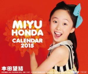 2015年本田望結カレンダー 表紙