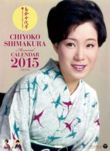 2015年島倉千代子メモリアルカレンダー 表紙