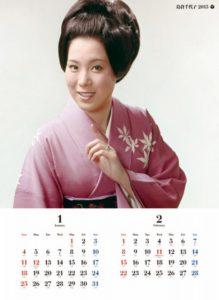 2015年島倉千代子メモリアルカレンダー 1月2月