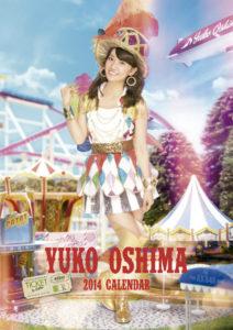 2014年大島優子カレンダー