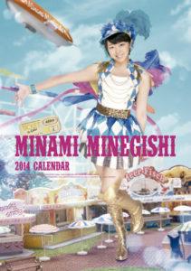 2014年峯岸みなみカレンダー