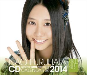 2014年卓上古畑奈和カレンダー