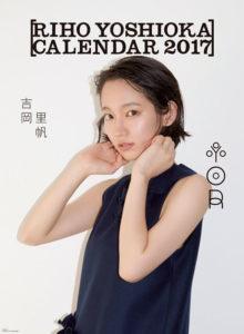 2017年吉岡里帆カレンダー 表紙