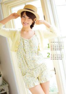 2014年外岡えりかカレンダー 1月2月