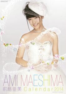 2014年前島亜美(SUPER☆GiRLS)カレンダー 表紙
