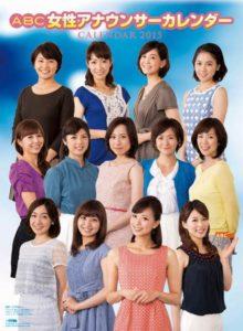 2015年ABC女性アナウンサーカレンダー 表紙
