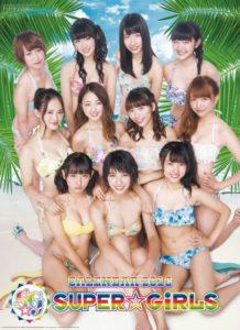 2016年SUPER☆GiRLSカレンダー 表紙
