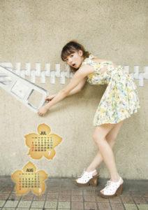 2014年岡田紗佳カレンダー 7月8月