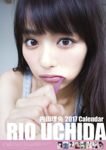 2017年内田理央カレンダー 表紙