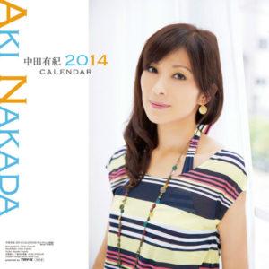2014年中田有紀カレンダー 表紙