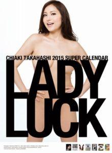 2015年たかはし智秋カレンダー 表紙