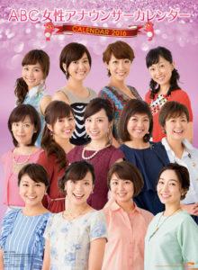 2016年ABC女性アナウンサーカレンダー 表紙