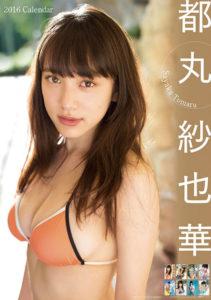 2016年都丸紗也華カレンダー 表紙