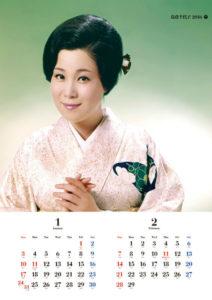 2016年島倉千代子メモリアルカレンダー 1月2月