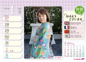 2016年卓上 テレビ朝日女性アナウンサーカレンダー 1月