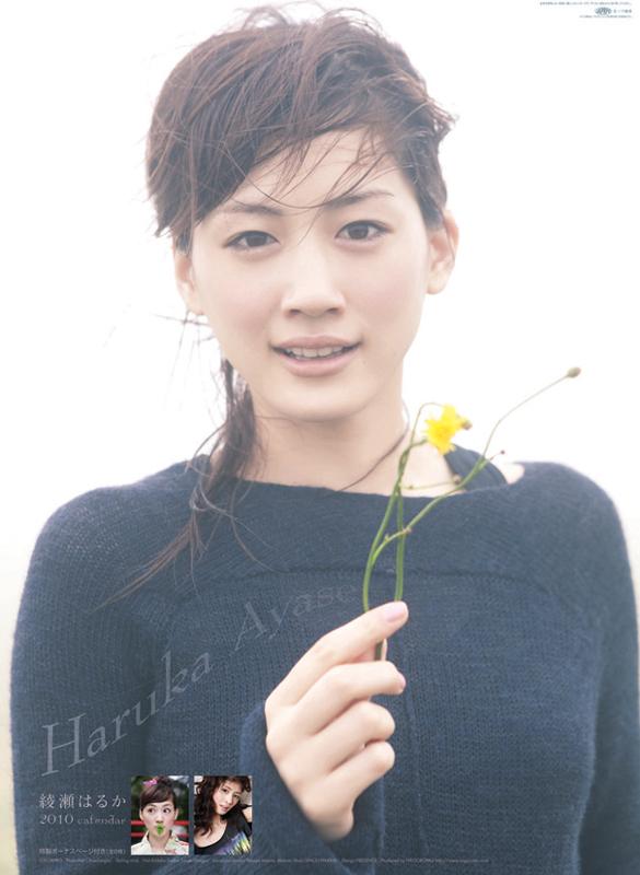 2010年綾瀬はるかカレンダー 表紙