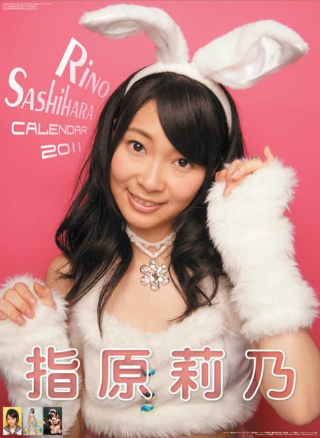 2011年指原莉乃(AKB48)カレンダー 表紙