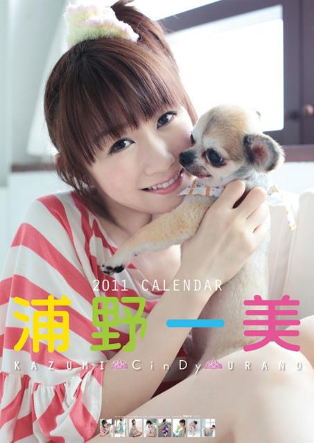 2011年浦野一美(SDN48)カレンダー 表紙