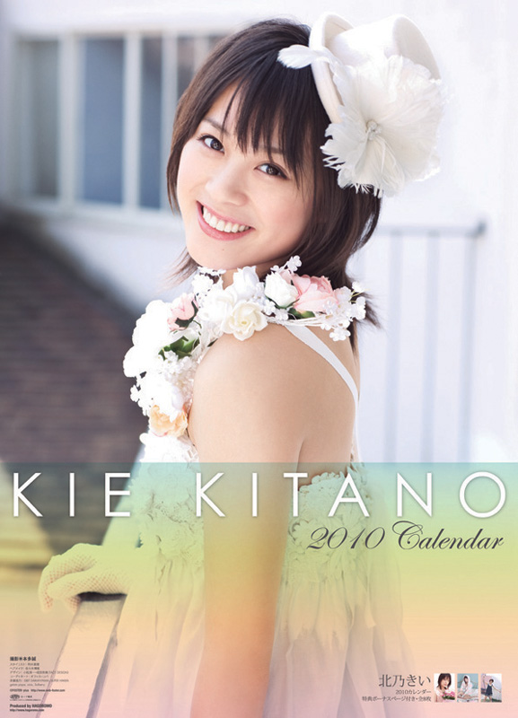 2010年北乃きいカレンダー 表紙