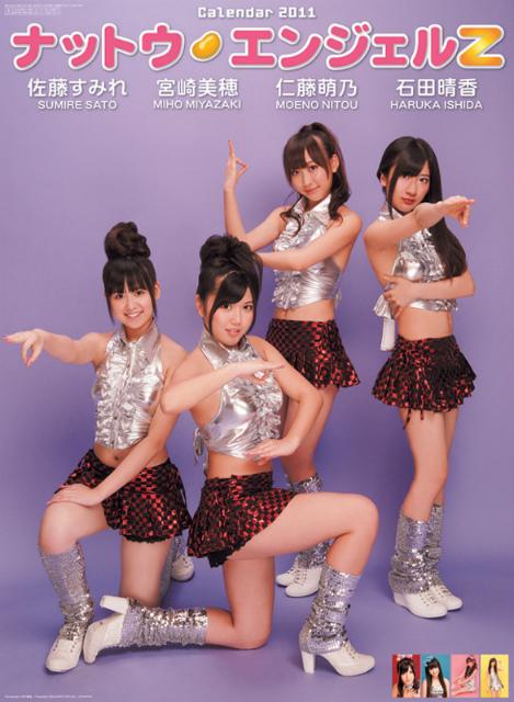 2011年ナットウエンジェルZ(AKB48)カレンダー 表紙