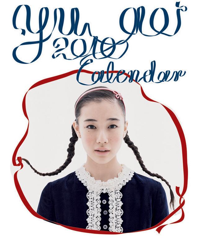 2010年蒼井優カレンダー 表紙